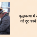 Stress Management in Old Age Hindi